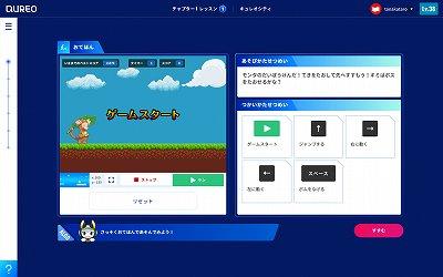 小学生からのプログラミング教室「QUREOプログラミング教室画面」