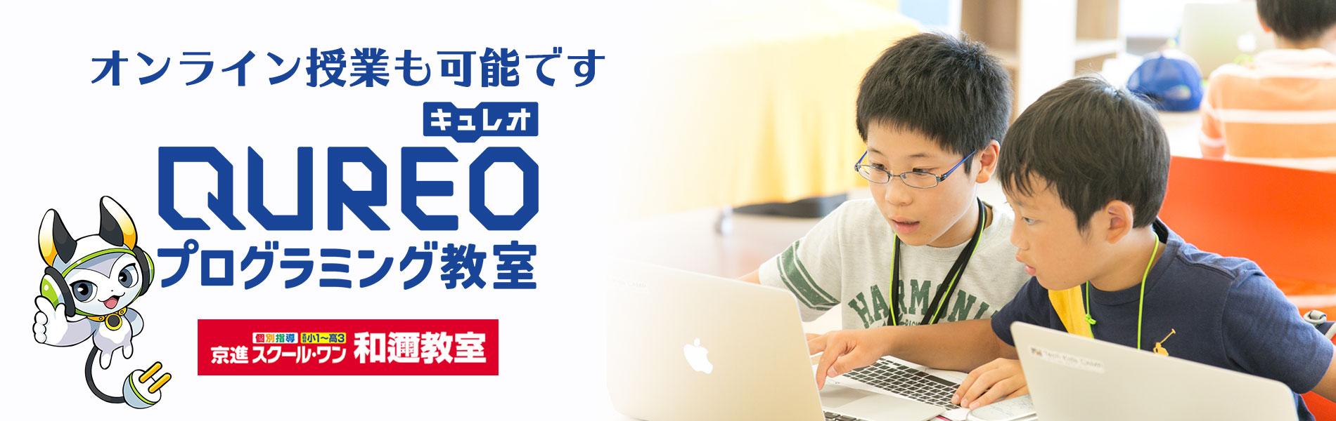 滋賀県大津市小学校からのプログラミング教室